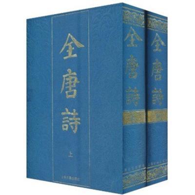 上海古籍出版社《全唐诗{全二册}》¥108.9