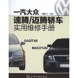 一汽大众速腾 迈腾轿车实用维修手册高清图片