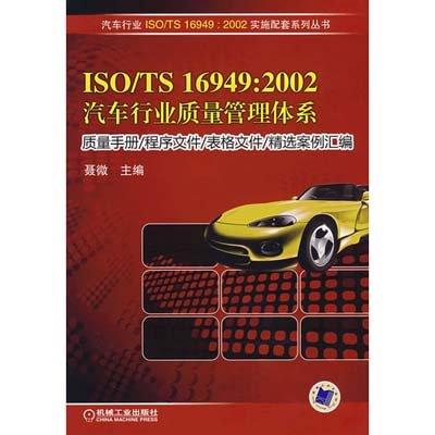 《ISO\/TS16949 2002汽车行业质量管理体系质
