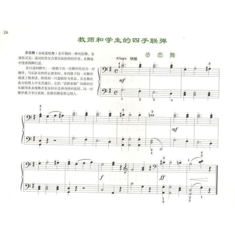 约翰·汤普森简易钢琴教程3图片