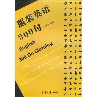 《服装英语300句(附盘)》(刘建长 )【摘要 书评