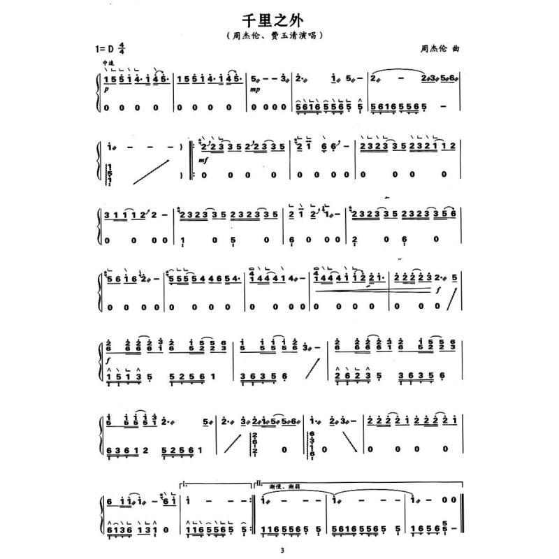流行音乐古筝曲谱