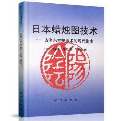 《日本蜡烛图技术--古老东方投资术的现代指南》