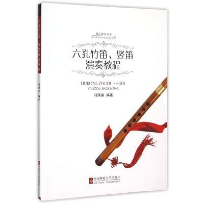 四孔陶笛最简单曲谱