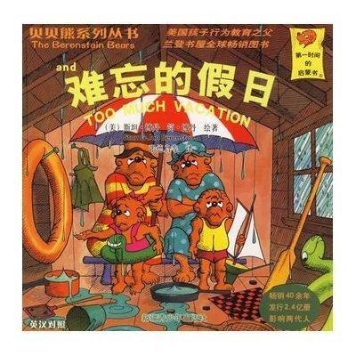 贝贝熊系列丛书 1 30 套装图片