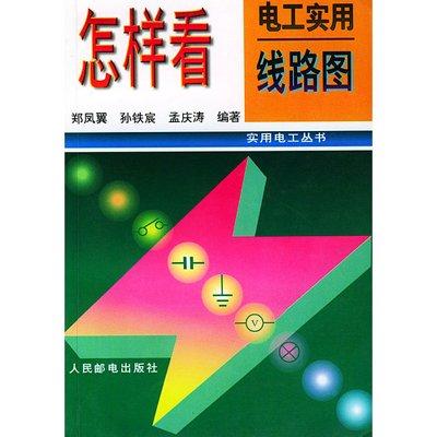 建筑电工线路图纸符号,电工线路,电工线路500例pdf下载,电工线路