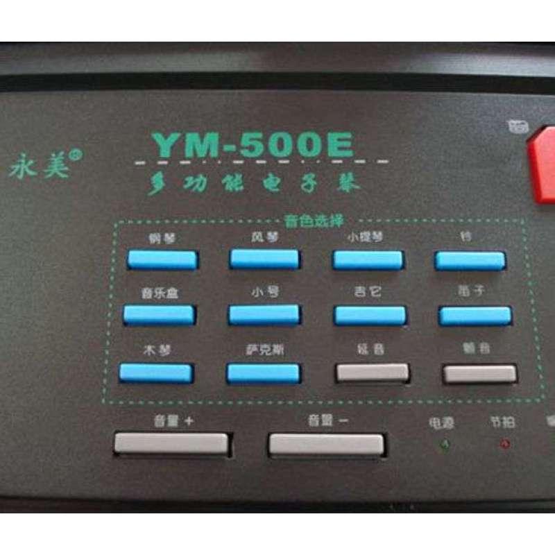 思�z,ym��d+�-)_永美54健多功能电子琴ym-500e(黑)