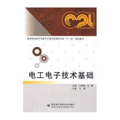 电工电子技术基础_图书