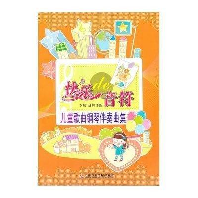 快乐的音符-儿童歌曲钢琴伴奏曲集(修订版)【报价