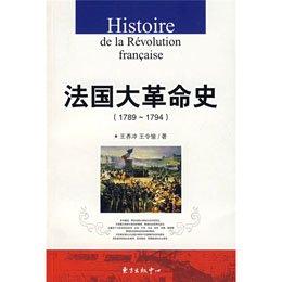 法国大革命史 1789 1794