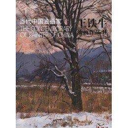 当代中国油画家.王铁牛油画作品2