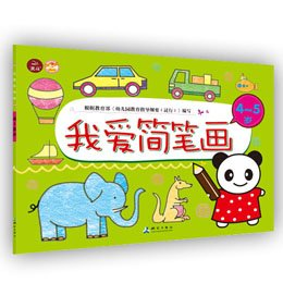 《我爱简笔画(4-5岁)》