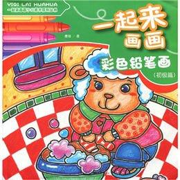 《彩色铅笔画(初级篇)/一起来画画少儿美术系列丛书