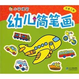 《幼儿简笔画 交通工具