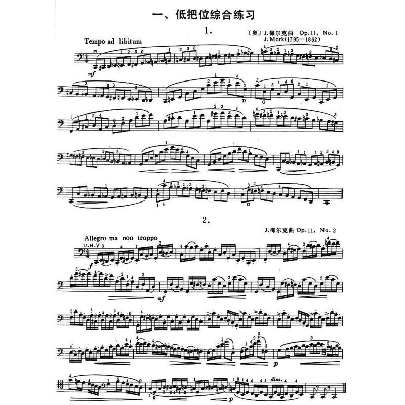 【桃李园图书】大提琴教程