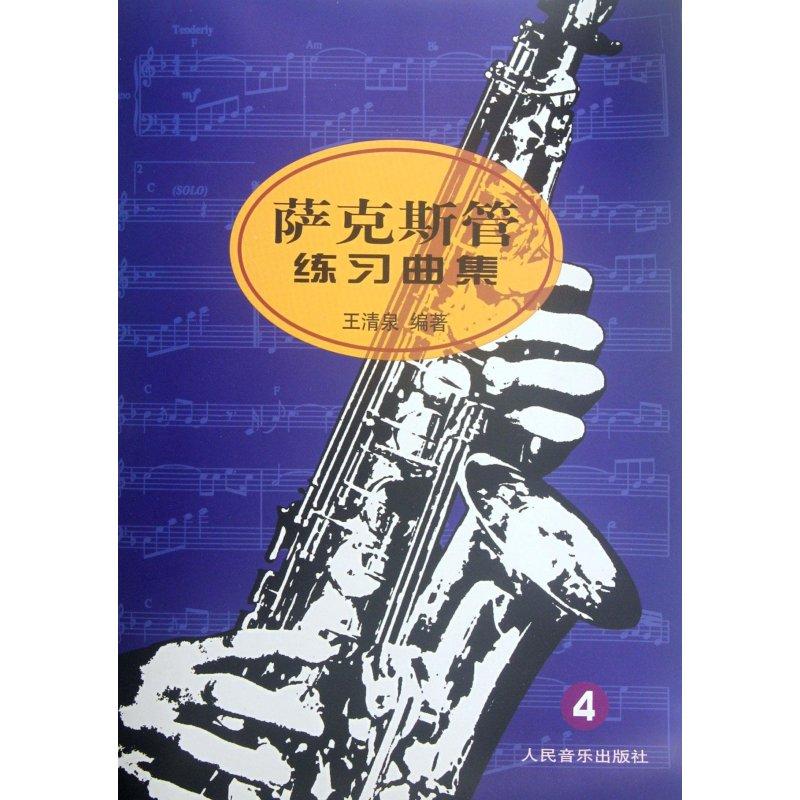 西洋管弦乐器类