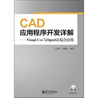 《CAD应用程序开发标注--VisualC++与OpenGcadr怎样详解图片