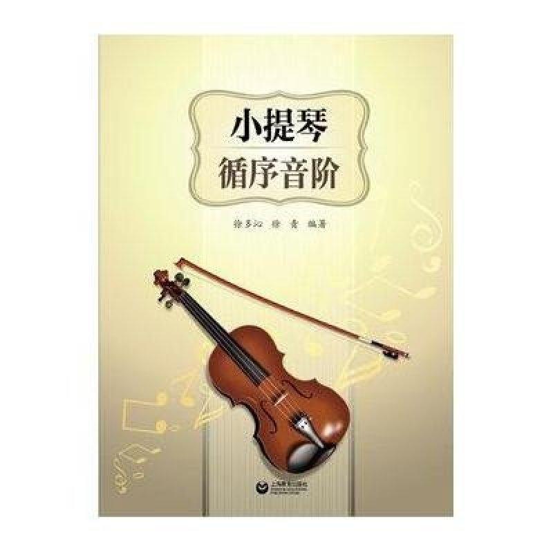 小提琴音阶唱谱