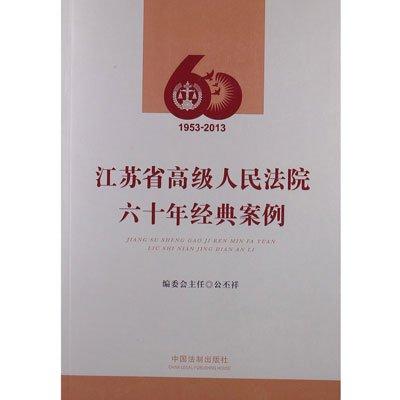 《江苏省高级人民法院60周年经典案例》,李玉