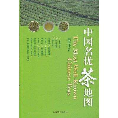中国名优茶地图¥13.8