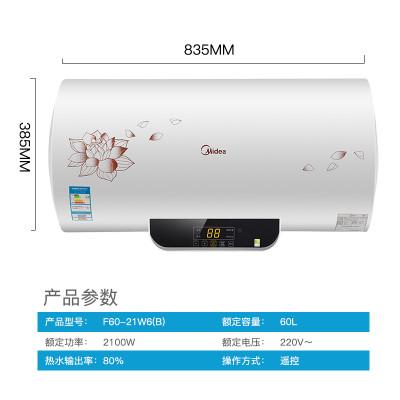 Midea 美的  F60-21W6(B)遥控电脑电热水器  1180元(双重优惠后 980元 限华北等地)