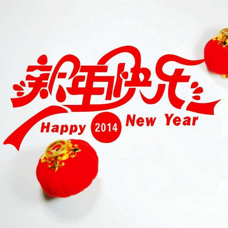 新年快乐过年春节装饰品