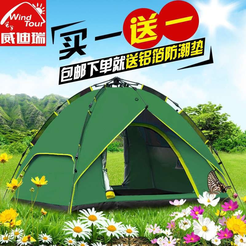 威迪瑞3-4人帐篷户外双层野营自动帐篷