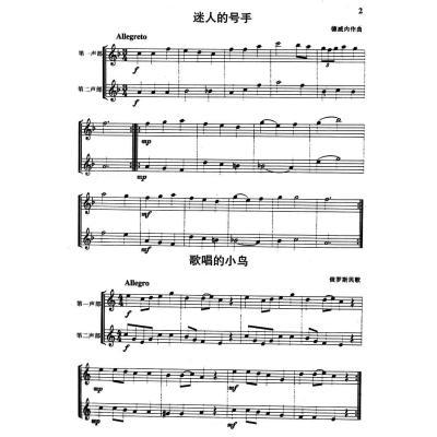 那些年单簧管谱子