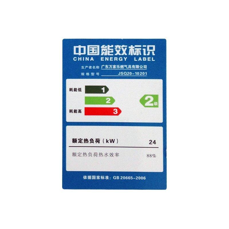 【万家乐】万家乐燃气热水器jsq20-10201(天然气)