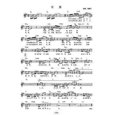 【桃李园图书】流行钢琴即兴伴奏基础教程【报价图片