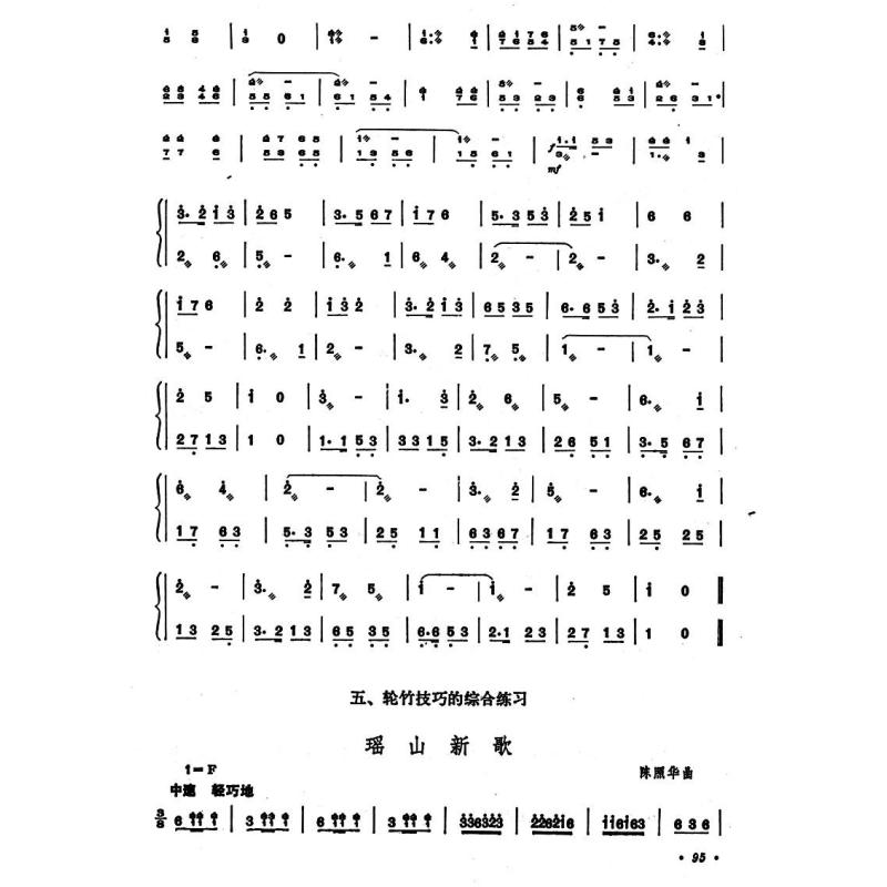 扬琴演奏曲谱分享展示