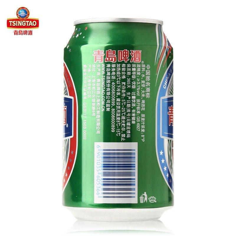 青岛啤酒冰醇10度330ml*24听