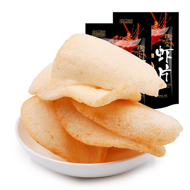 自然派珍宝虾片 进口原料大虾片 办公室休闲龙虾片零食 80g*2袋图片