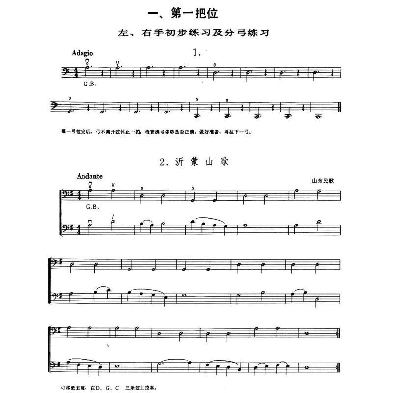 桃李园图书专营店 大提琴教程练习曲分集(第1册)  上一张 下一张