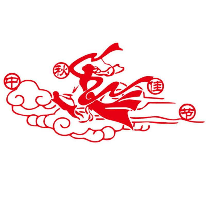 嫦娥奔月水墨中国风中秋节动态ppt模板