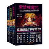 紫禁城魔咒(珍藏版套装,全三册)(一百年来,中国最具想象力最不可思议的奇幻史诗巨著...