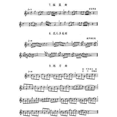 单簧管趣味练习曲集,霍守坤