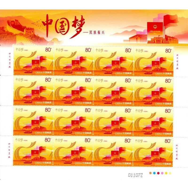 【搜藏天下】《中国梦—民族振兴》特种邮票