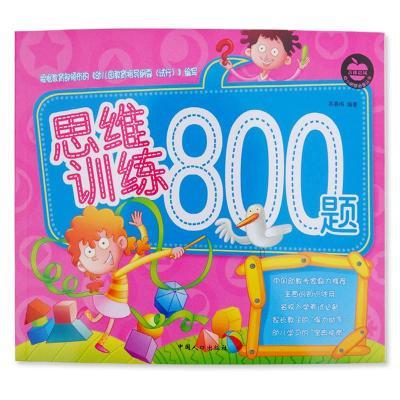 乐婴坊 学前800题丛书 认字思维训练拼音数学