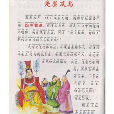 小学生语文新课标必读年级成语故事中国纲要课程四丛书小学上册历史语文图片