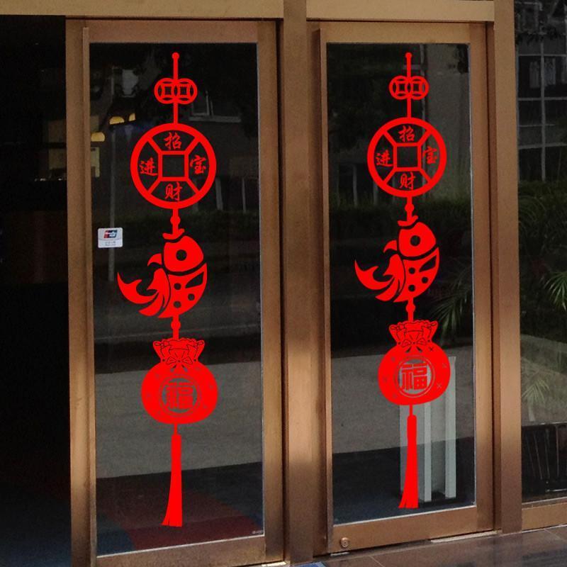 新年墙贴店铺橱窗贴 春节福到玻璃窗贴窗花贴纸福袋 dwm127