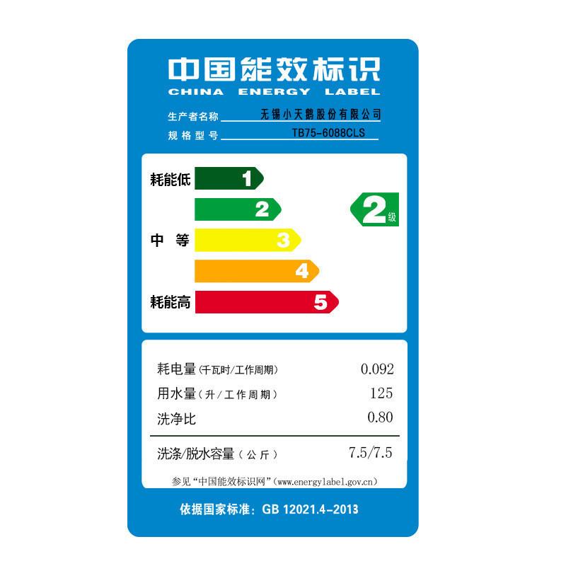 小天鹅洗衣机tb75-6088cls【报价