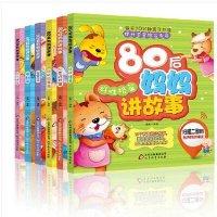 80后妈妈讲故事全6册 注音美绘版儿童早教图书