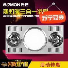【618年终大促 自营特惠】光芒(GOMON) DZH600-1 吊顶式浴霸