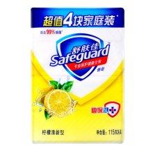 舒肤佳(Safeguard)柠檬清新型香皂115克X4块泡澡 宝洁出品