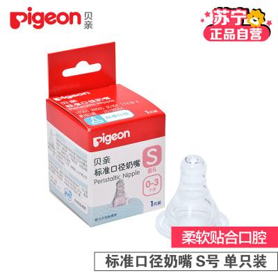 貝親(pigeon)標準口徑奶嘴S 適合0-3個月(1只裝)