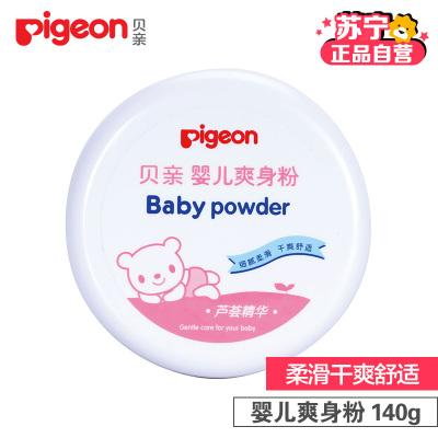 貝親(PIGEON)母嬰幼兒童盒裝嬰兒爽身粉140gHA10