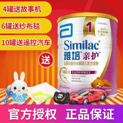 雅培(Abbott)亲护乳蛋白部分水解婴儿配方粉1段(0-12个月)820g(西班牙原罐进口)