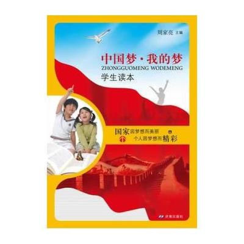 中国梦·我的梦(学生读本)