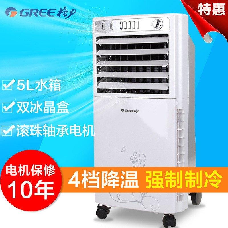 格力冷风扇KS-0502a冷风扇 单冷空调机 制冷风扇 格力风扇